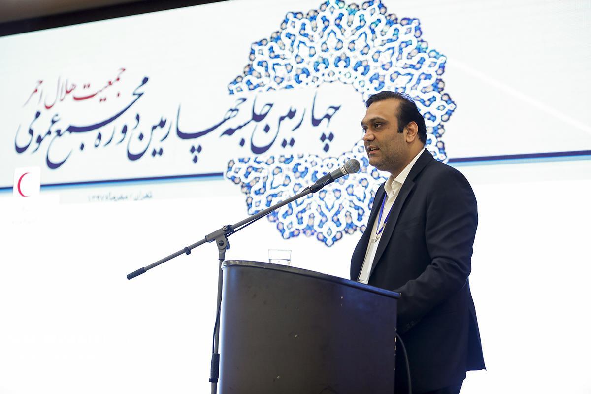 چهارمین جلسه از چهارمین دوره مجمع عمومی هلال احمر برگزار شد